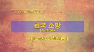 """""""천국소망"""" (마13:44) 주일설교 (11-15-20) 정용제목사"""