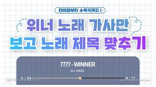 WINNER | 가사만보고 노래 제목 맞출 수 있어?