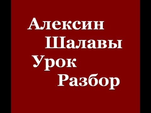 Ноты алексин шалавы ВСЁ