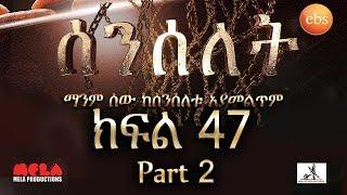 Senselet Drama S02 EP47 Part 2 ሰንሰለት ምዕራፍ 2 ክፍል 47 ክፍል 2
