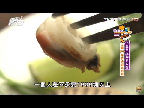 【曼谷】Mr.Seafood 只要399海鮮啤酒吃到飽 食尚玩家 20160322