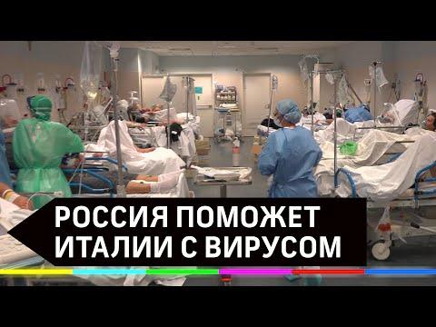 Россия направит самолёты в Италию на борьбу с коронавирусом