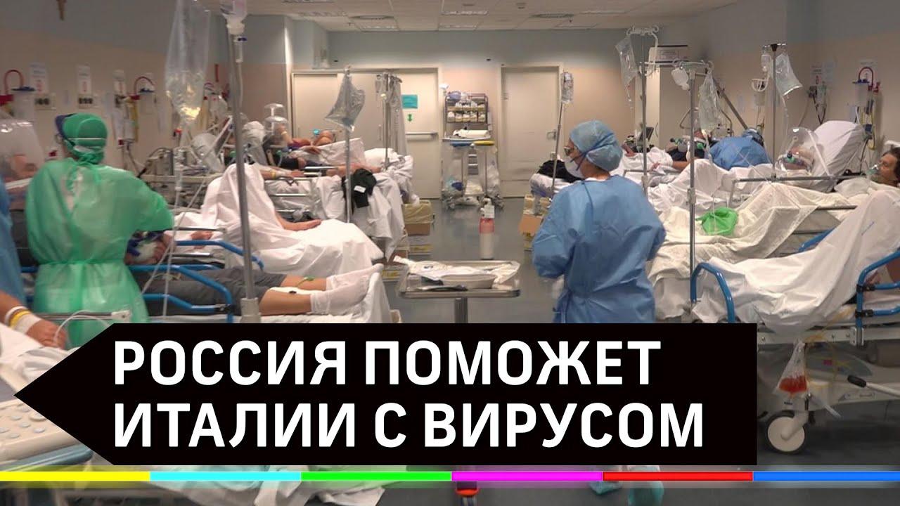 Глава МИД Италии выразил признательность российским военным медикам, прибывшим в страну