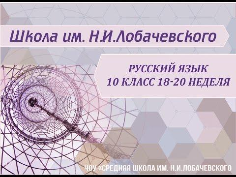 Русский язык 10 класc 18-20 неделя Самостоятельные и служебные части речи