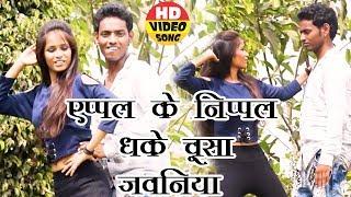 # भोजपुरी जीजा # साली स्पेशल Song Dhake Chusa Jawaniya Jija Anand Lal Yadav Bhojpuri