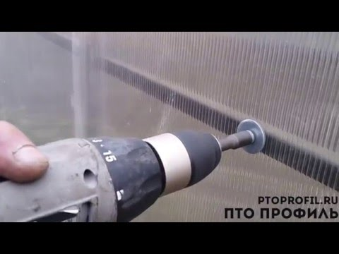 видео: Шайба для крепления поликарбоната. ПТО Профиль
