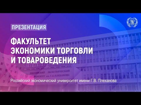 Презентация факультета экономики торговли и товароведения РЭУ им. Г.В. Плеханова