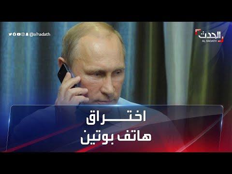 اختراق هاتف بوتين خلال حواره على الهواء