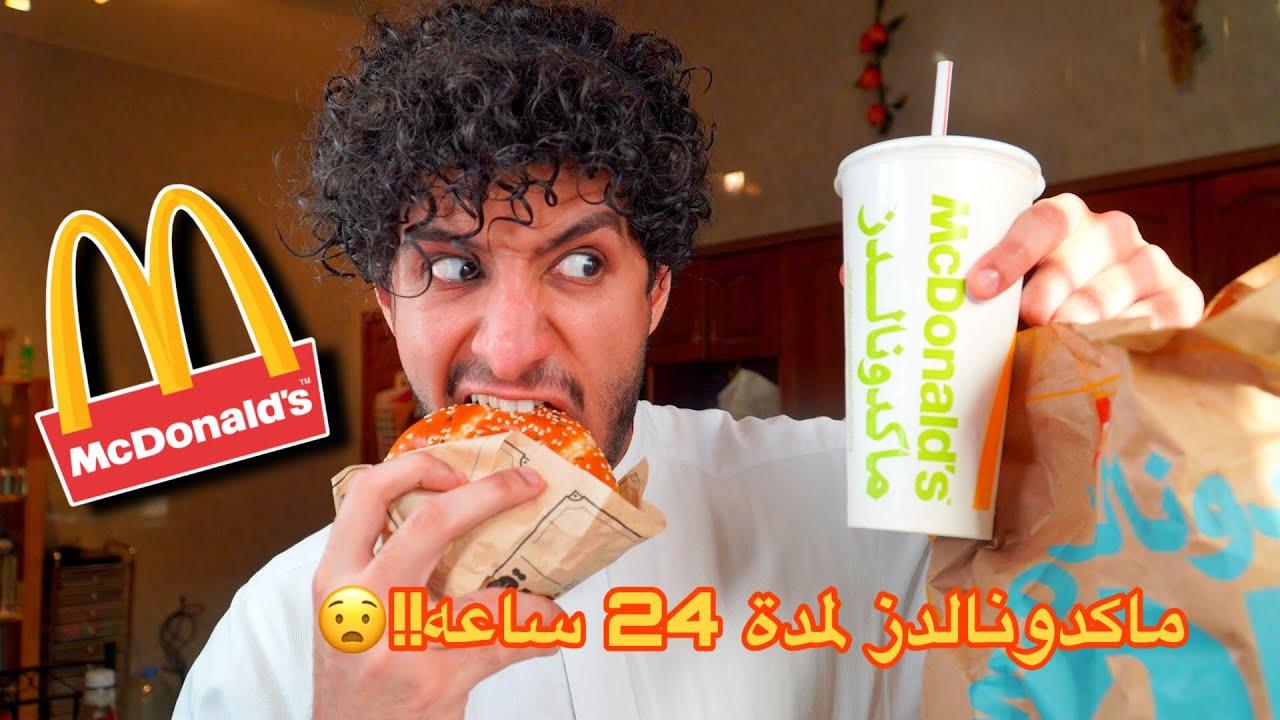 منيو ماك الجديدة في السعودية أسعار لايف