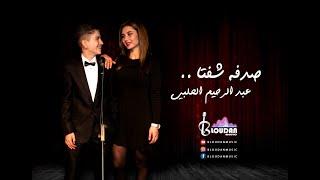 صدفة شفتا - عبد الرحيم الحلبي