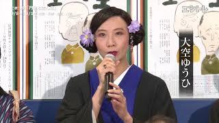 こまつ座の舞台「円生と志ん生」が9月8日から新宿の紀伊国屋サザンシア...