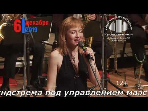Государственный камерный оркестр джазовой музыки имени Олега Лундстрема в Самаре!