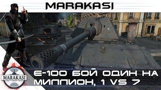 World of Tanks бой один на миллион, нагнул 1 vs 7 wot