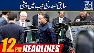News Headlines   12:00pm   20 March 2019   24 News HD