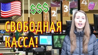 США: Работа кассиром в магазине / Плюсы и Минусы