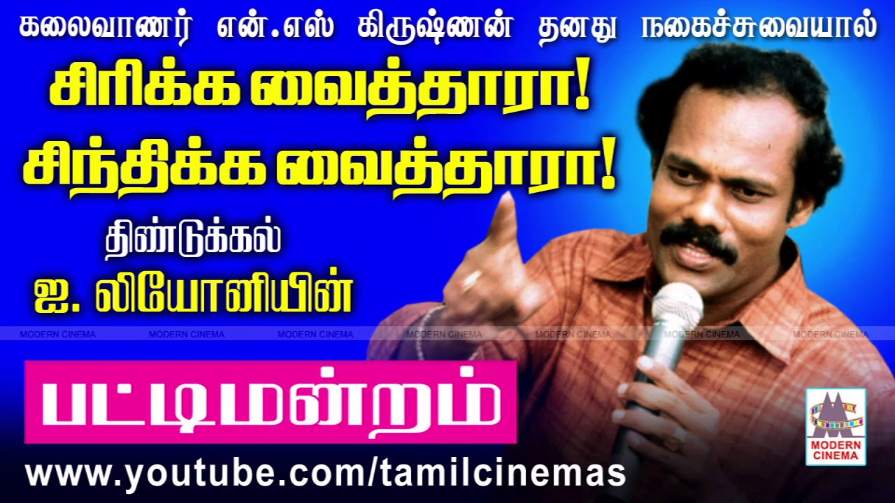 Tamil MP3 Songs Download Leoni Pattimandram