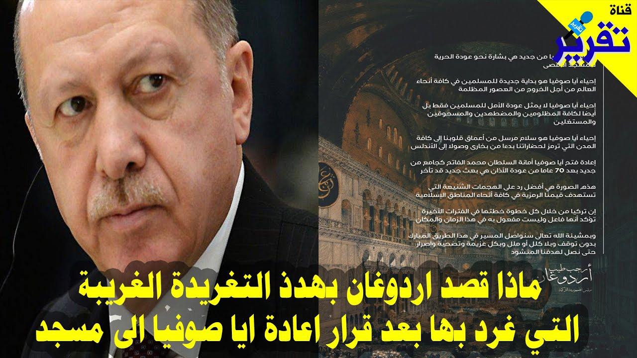 ماذا يقصد اردوغان بهدذ التغريدة الغريبة التي غرد بها بعد قرار اعادة ايا صوفيا الى مسجد