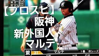 プロスピ2019!?阪神新外国人【マルテ】登場‼️(VS榎田)