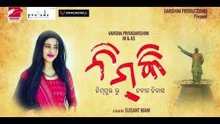 CM.NAVIN PATNAIK - Title song NIMKI || Odia New Movie Nimki || Varsha Priyadarshini