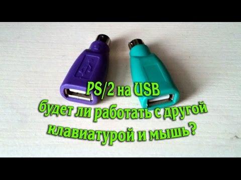 PS/2 на USB переходник.Подключение клавиатуры и мышь