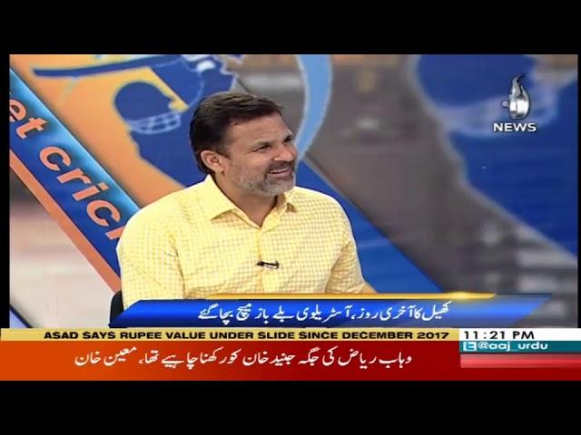 Behind The Wicket   13 October 2018  Aaj News