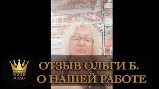 Отзыв Ольги Б. о работе Дмитрия Юдакова SOCHI-ЮДВ  Квартиры в Сочи  Отдых Сочи