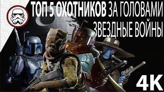 Звездные войны: ТОП 5 Охотников за головами