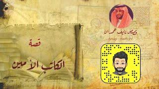 نآيف حمدان - عامل الخليفه والكاتب الامين