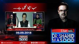 Live with Dr.Shahid Masood | 9-September-2018 | PM Imran Khan | Badmashiya | Bhasha Dam |