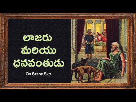 Lazaru and Dhanavanthudu in Telugu Bible Story Stage Show by Kids (లాజరు మరియు ధనవంతుడు)
