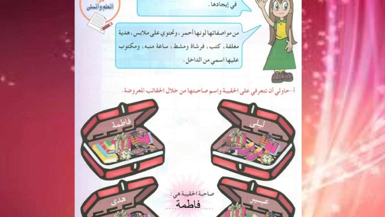 كتاب التربية الاسرية للصف الخامس الابتدائي