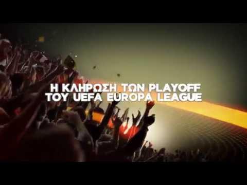 ΚΛΗΡΩΣΗ - UEFA EUROPA LEAGUE