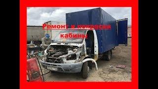 видео ремонт газелей
