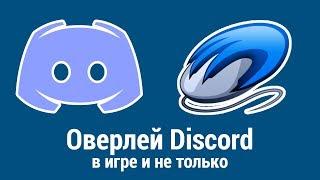 Як включити оверлей Discord в грі
