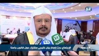 بدء الاجتماع لرؤساء مجالس الشورى والنواب بدول مجلس التعاون