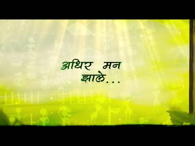 Free Ringtone Tone Lagira Zala Re Marathi Mp3 Download [6 17