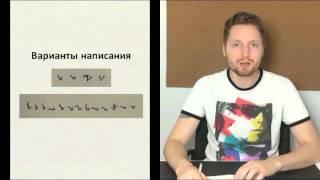 урок 9. Отклоняющиеся глаголы (продолжение). Илья Герасимец