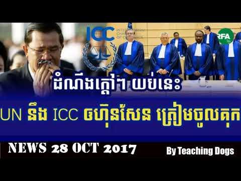 Khmer Hot News: RFA Radio Free Asia Khmer Night Saturday 10/28/2017