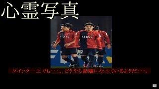 《心霊写真》 『柴崎岳選手』所属の 鹿島アントラーズ vs レアルマドリードの試合で…。 柴崎岳 検索動画 26