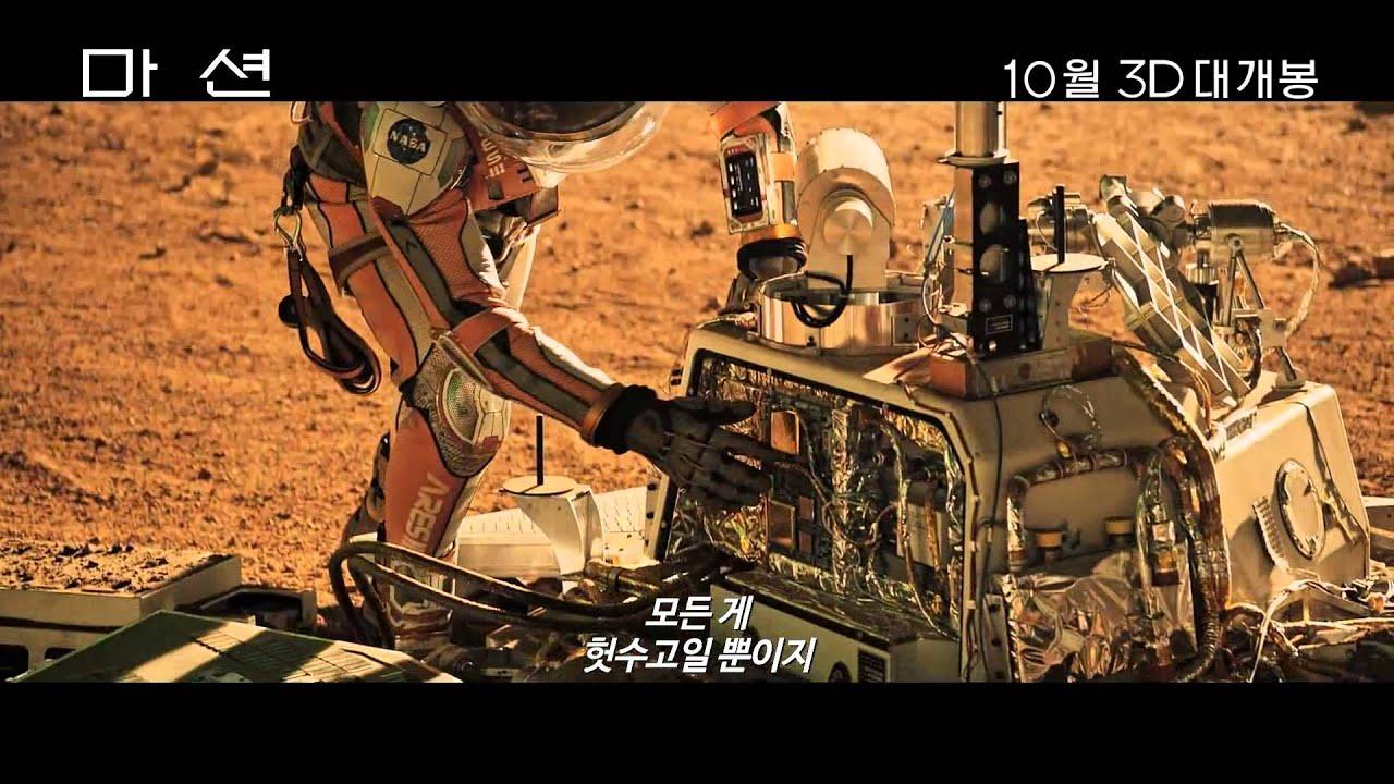 현 예매율 1위 영화 마션(2015) 예고편