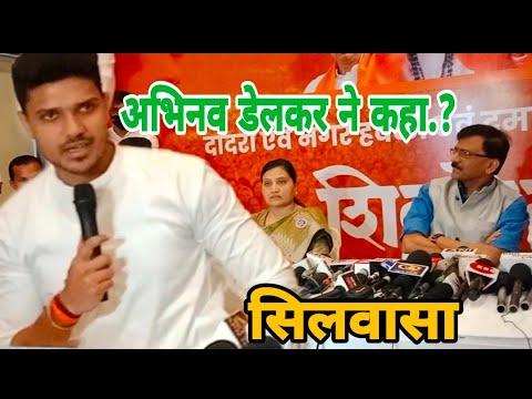 Download सिलवासा में आज अभिनव डालकर ने क्या कहा.?देखें Aaj Abhinav delkar kya kaha.?