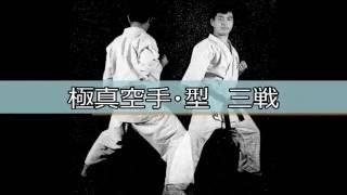 極真空手の型「三戦」です。 KyokushinKata Sanchin.