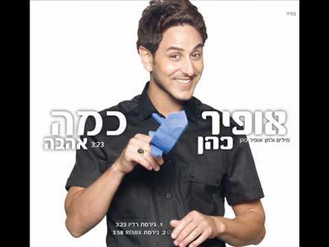 אופיר כהן - כמה אהבה (Dvir Halevi Remix)