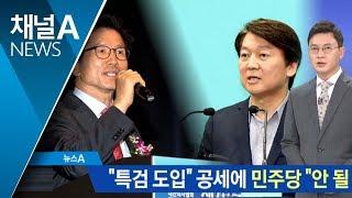 """野3당 """"드루킹 특검 도입""""…고민 깊어진 민주당"""