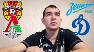 прогноз ставки на спорт РФПЛ/прогноз Арсенал - Локомотив /прогноз Зенит - Динамо