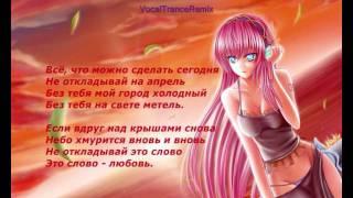 Nastya Yasnaya - Moya Lyubovj / Настя Ясная - Моя Любовь (Текст Lyrics)