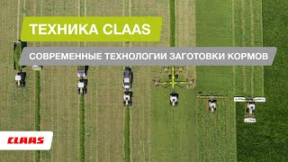 Техника CLAAS Современные технологии заготовки кормов