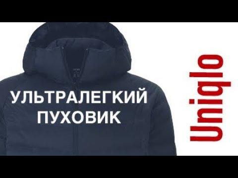 ОБЗОР - УЛЬТРАЛЕГКИЙ ПУХОВИК UNIQLO