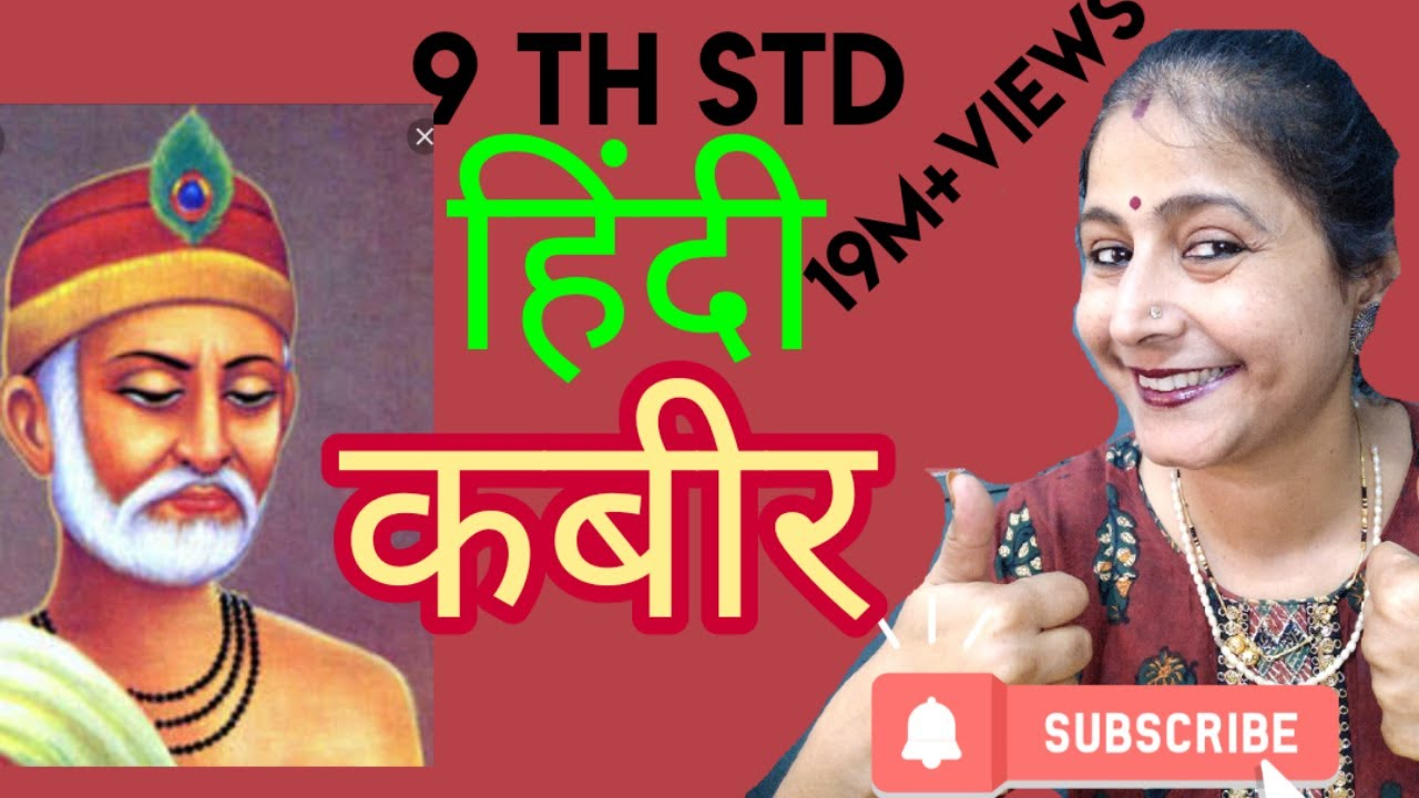 """Download 9th std. English medium, Hindi Lesson """"कबीर"""" explained in very easy language 😃"""