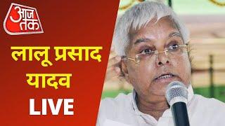 Lalu Prasad Yadav Live: RJD की स्थापना के 25 साल होने पर लालू प्रसाद यादव का भाषण Live | Latest News